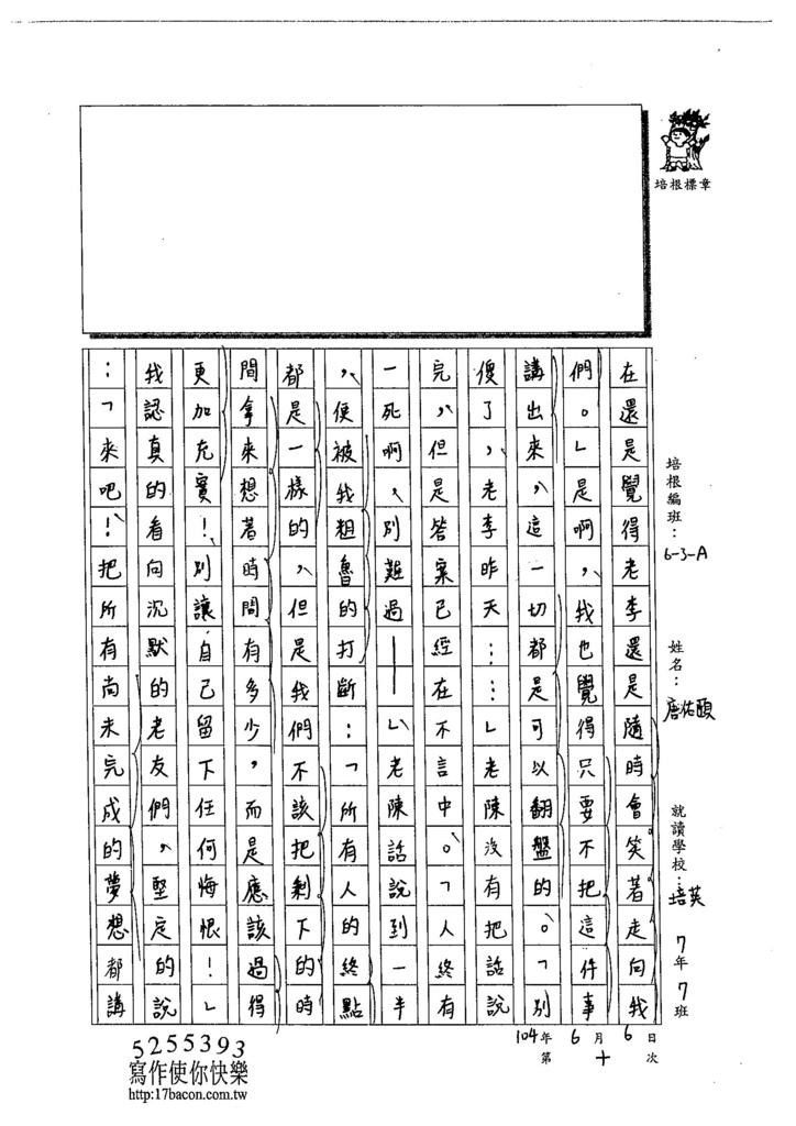 104WG410唐佑頤 (3)