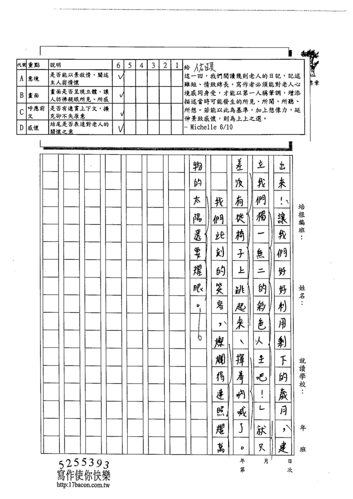 104WG410唐佑頤 (4)