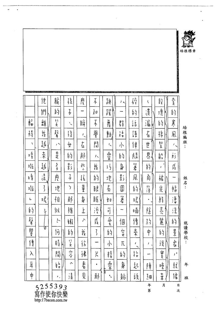 104WG410張華芸 (2)