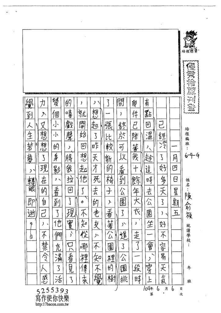 104WG410陳俞禎 (1)