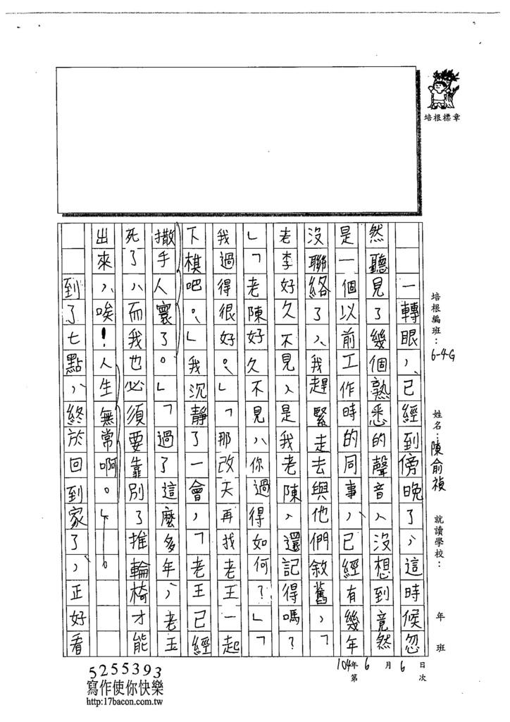 104WG410陳俞禎 (2)
