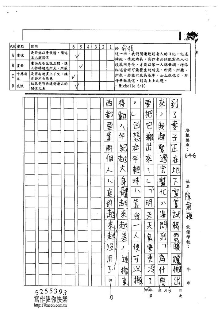 104WG410陳俞禎 (3)