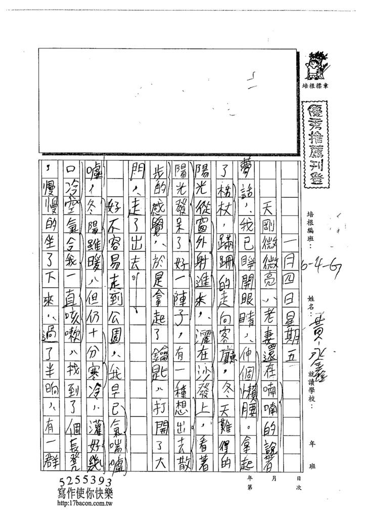 104WG410黃永鑫 (1)