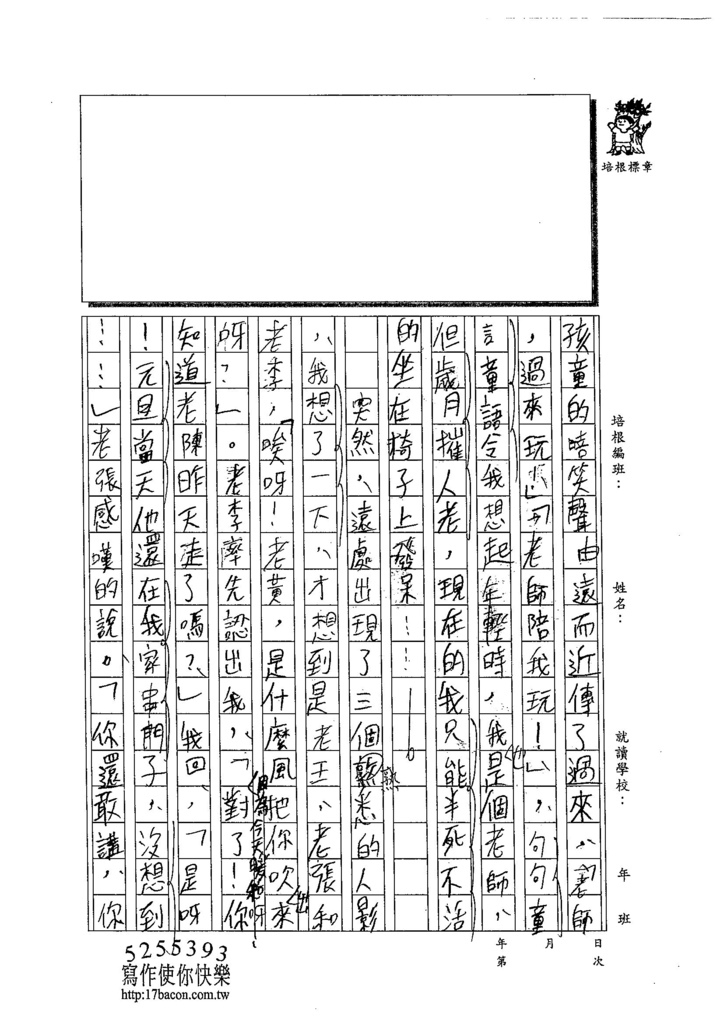 104WG410黃永鑫 (2)