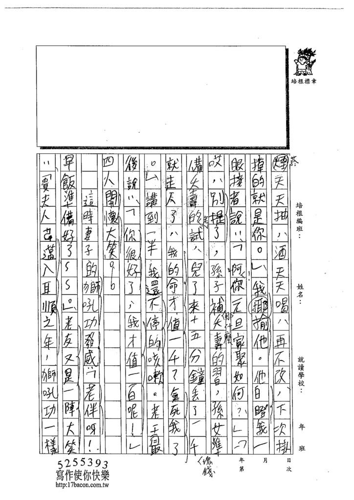 104WG410黃永鑫 (3)