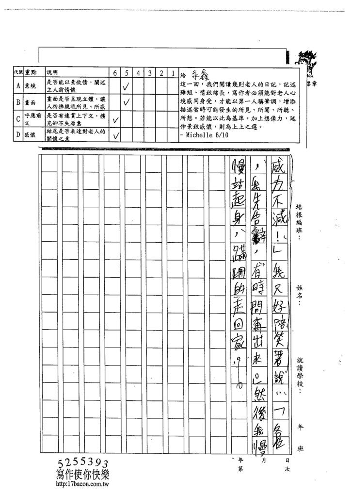 104WG410黃永鑫 (4)
