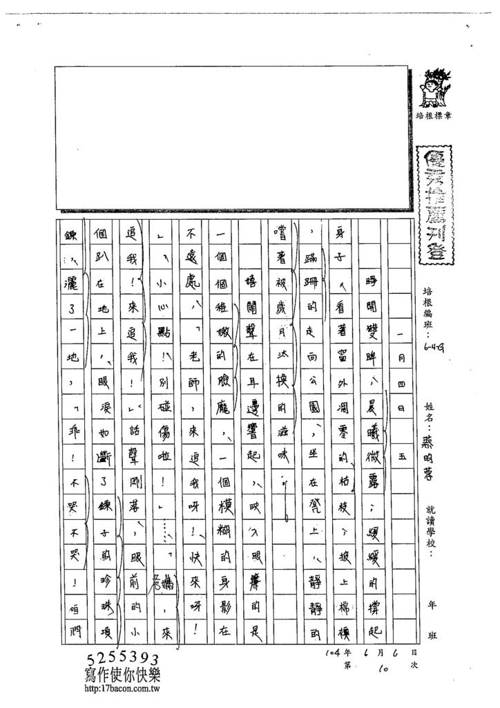 104WG410蔡昀蓉 (1)