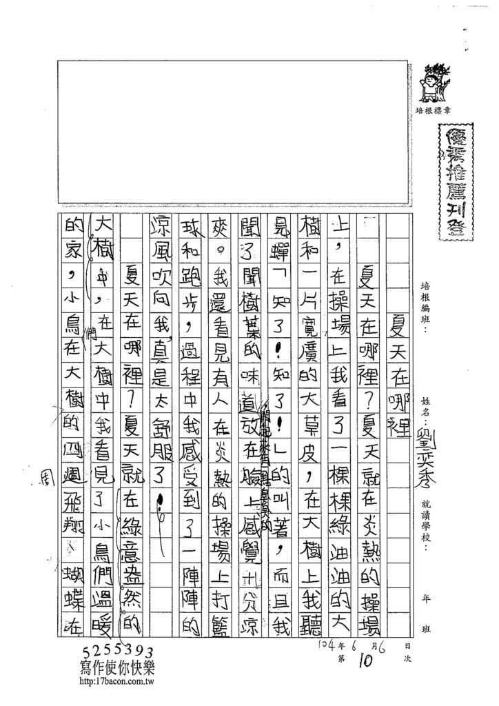 104W3410劉奕秀 (1)
