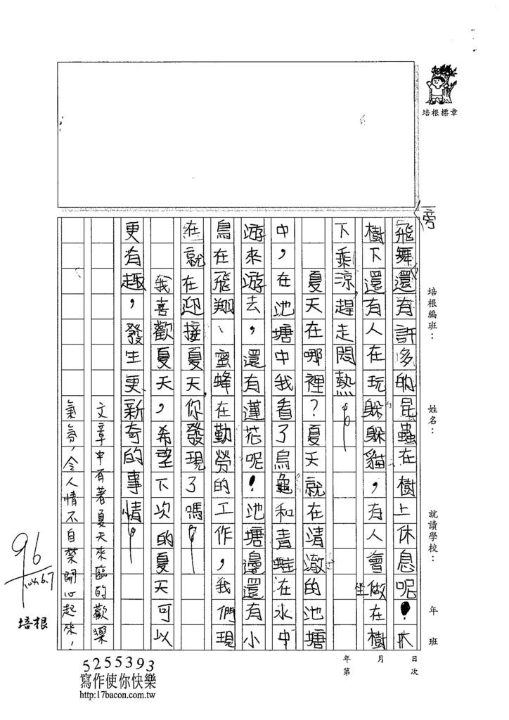 104W3410劉奕秀 (2)