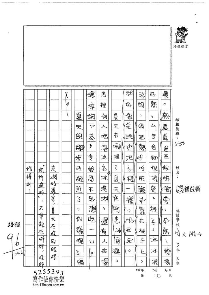 104W3410鍾苡嫺 (2)