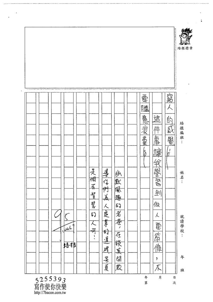 104W4410吳瑋昕 (2)