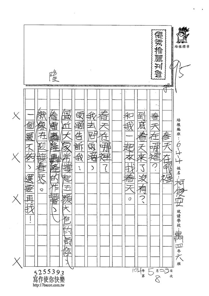 104W4408柯俊安 (1)
