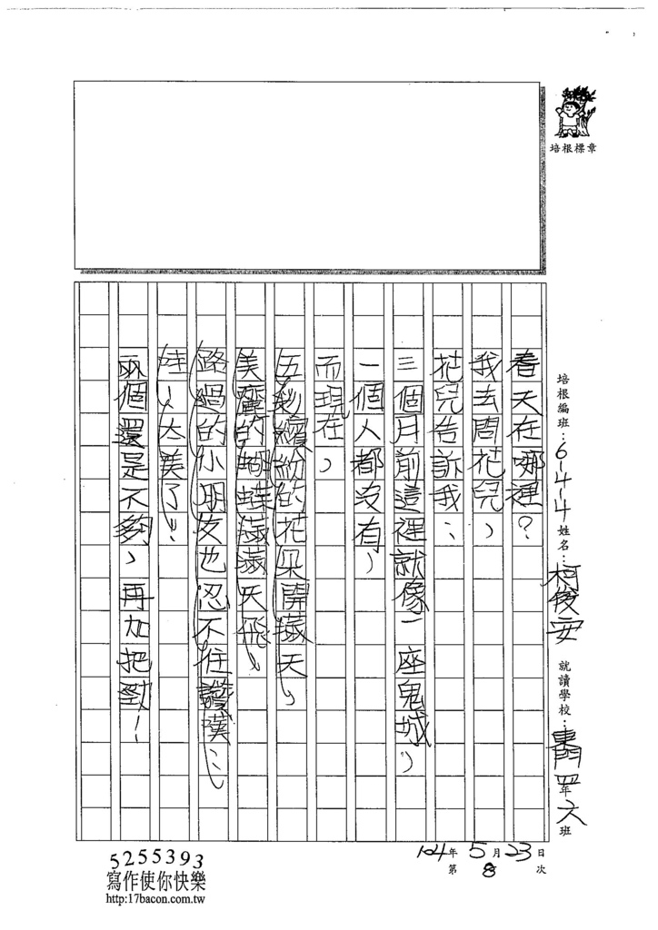 104W4408柯俊安 (2)