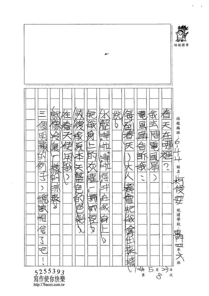 104W4408柯俊安 (3)