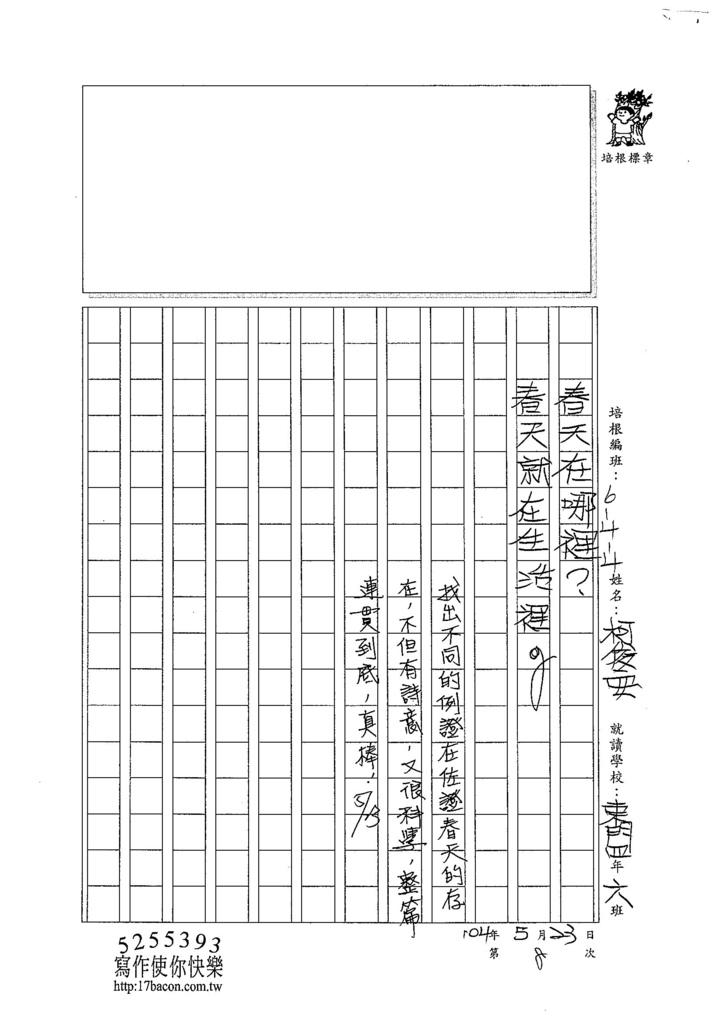 104W4408柯俊安 (4)