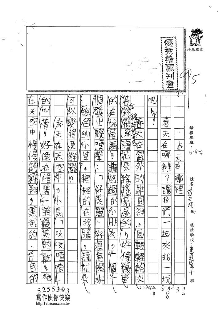 104W4408莊云淇 (1)