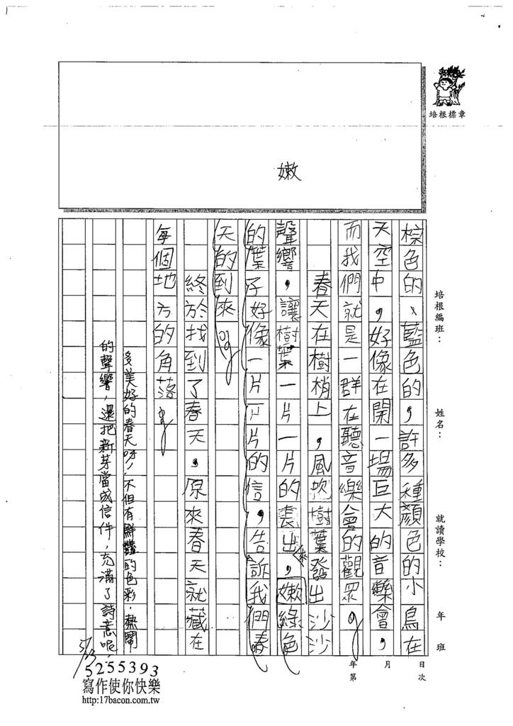 104W4408莊云淇 (2)