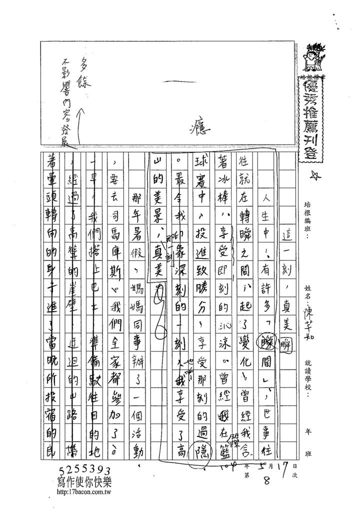 104WE408陳芊如 (1)