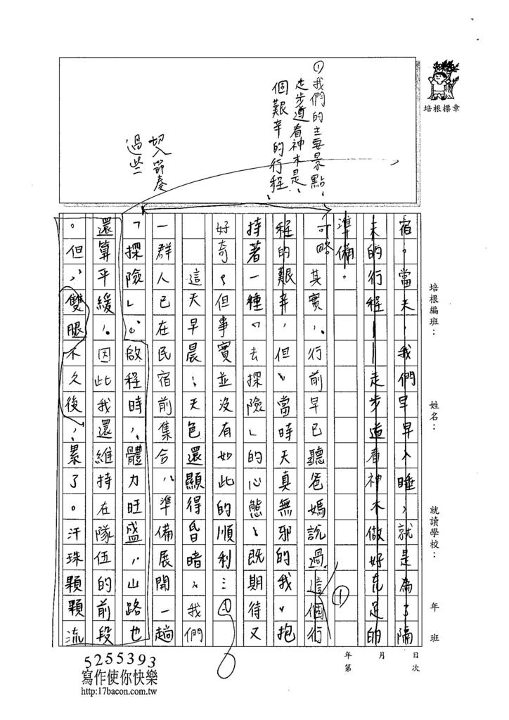 104WE408陳芊如 (2)