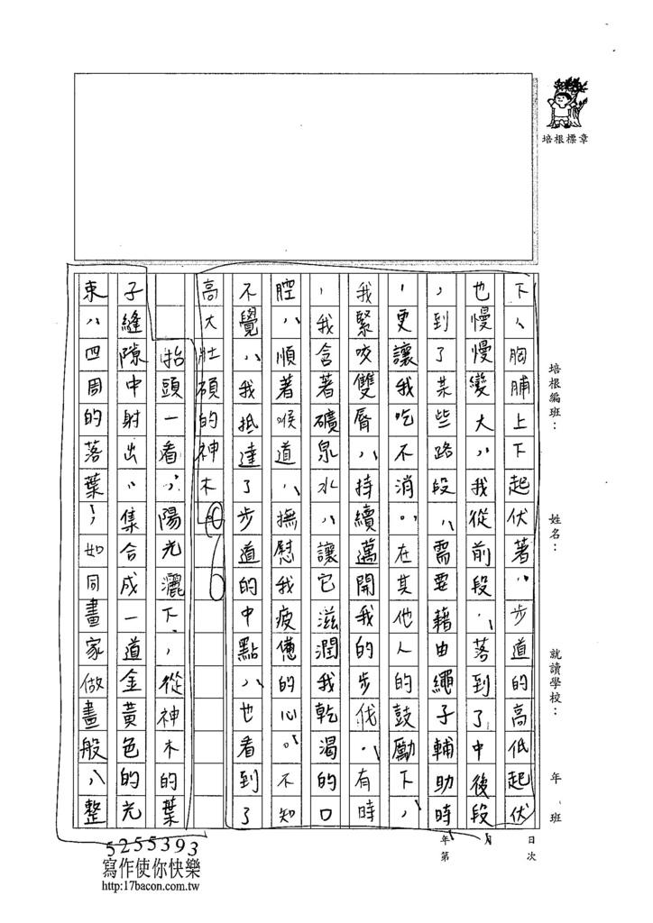 104WE408陳芊如 (3)