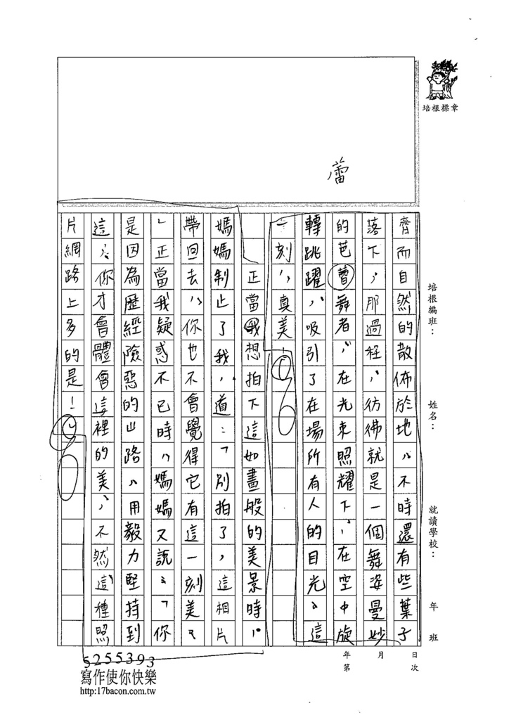 104WE408陳芊如 (4)