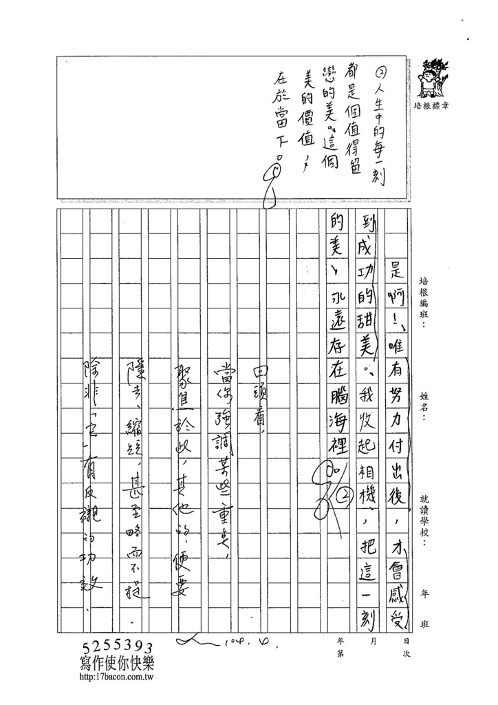 104WE408陳芊如 (5)