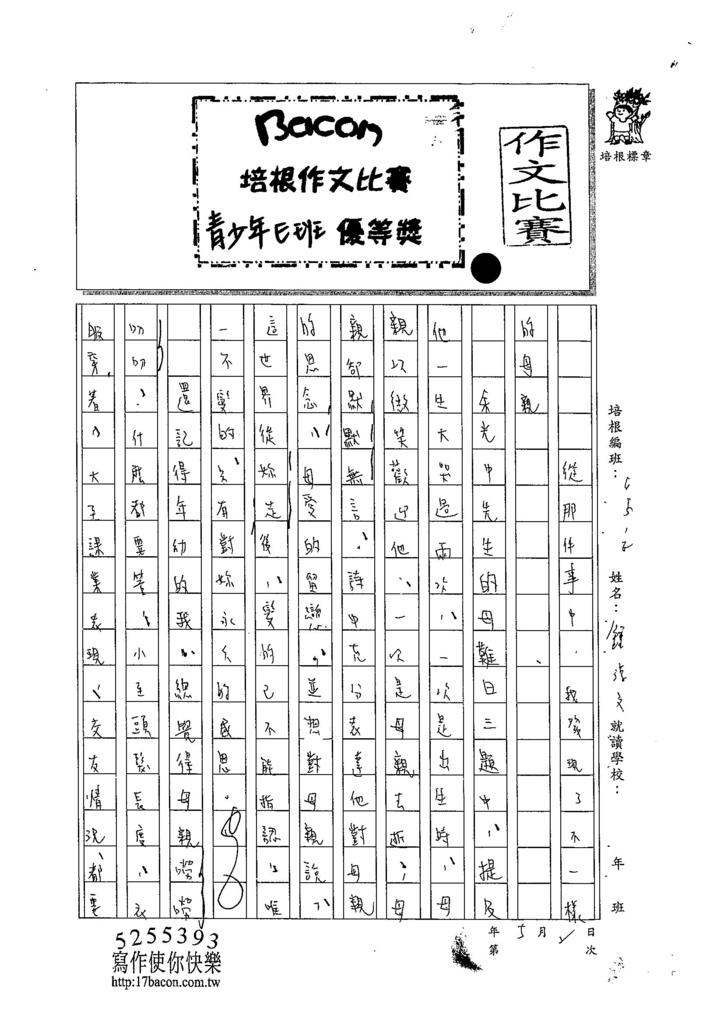 104WE405鍾淳文 (1)