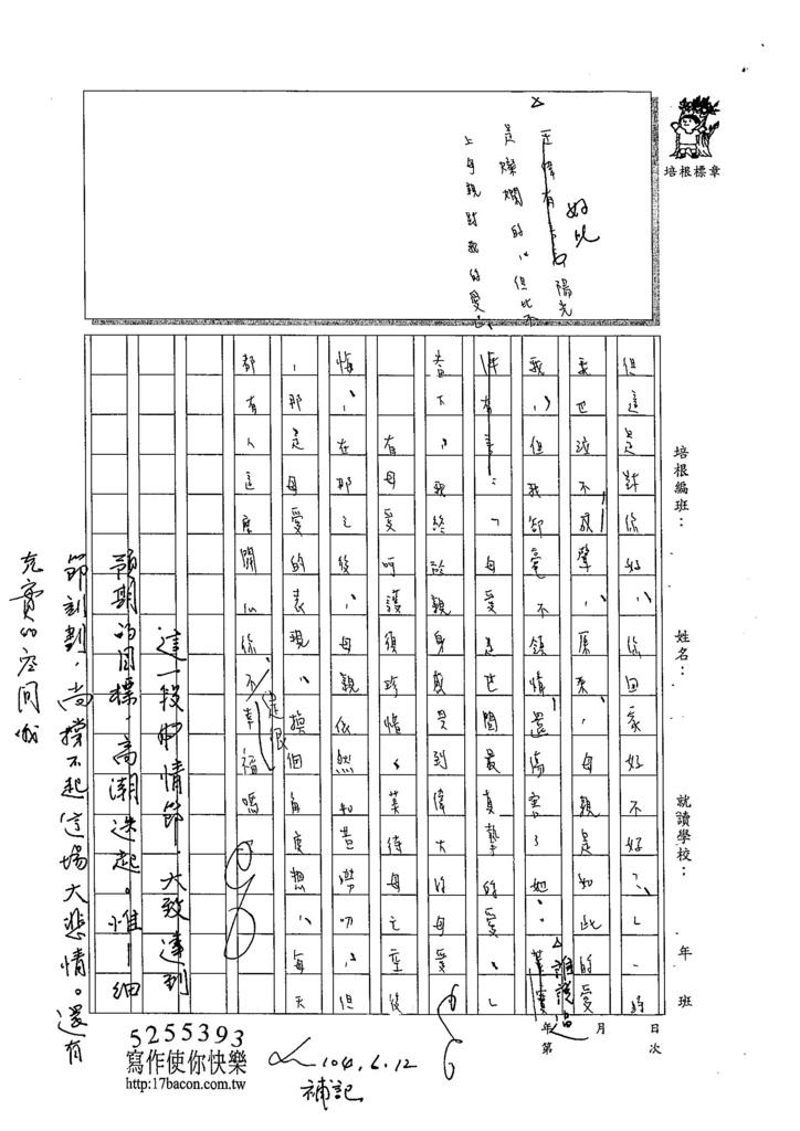 104WE405鍾淳文 (4)
