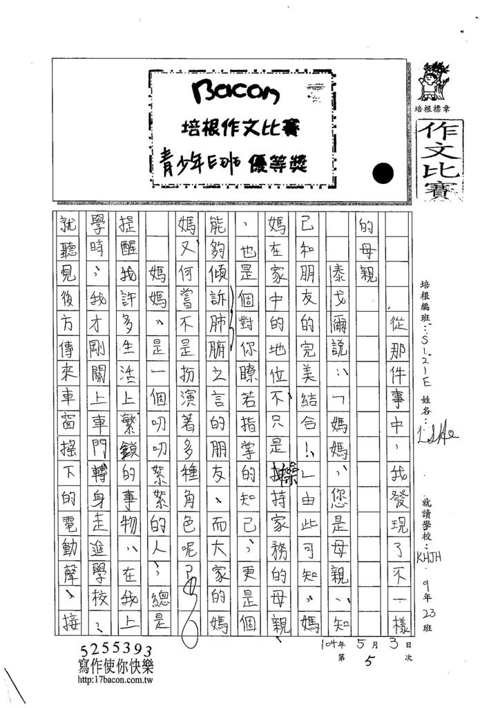 104WE405羅嵩皓 (1)