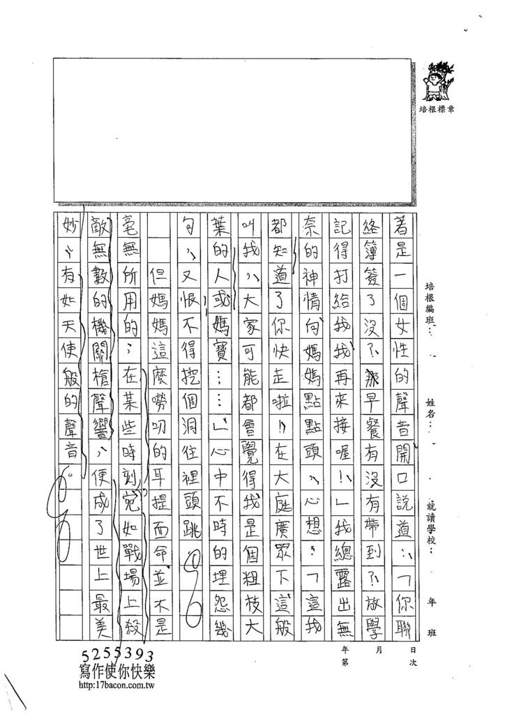 104WE405羅嵩皓 (2)