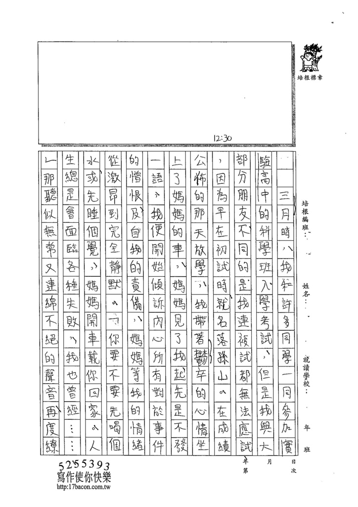 104WE405羅嵩皓 (3)
