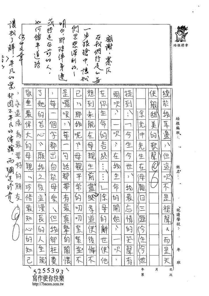 104WE405羅嵩皓 (4)