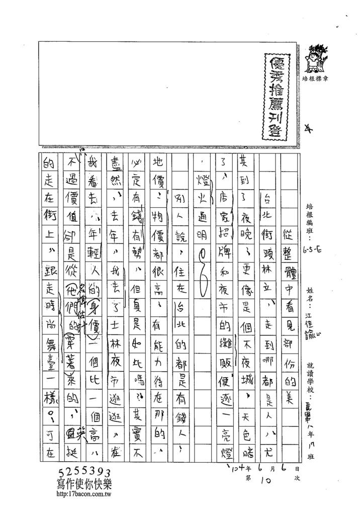 104WE410江佳諭 (1)