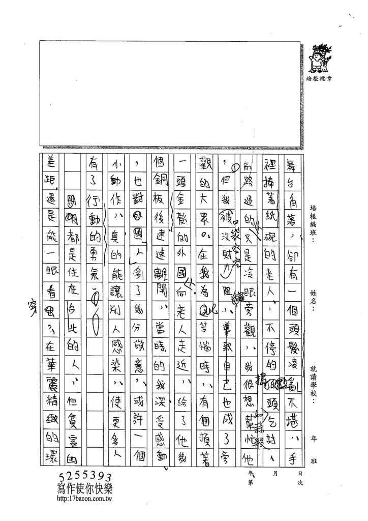 104WE410江佳諭 (2)