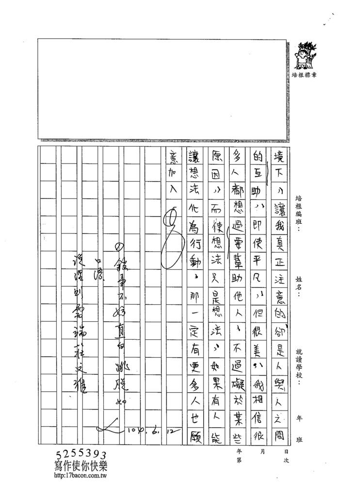 104WE410江佳諭 (3)