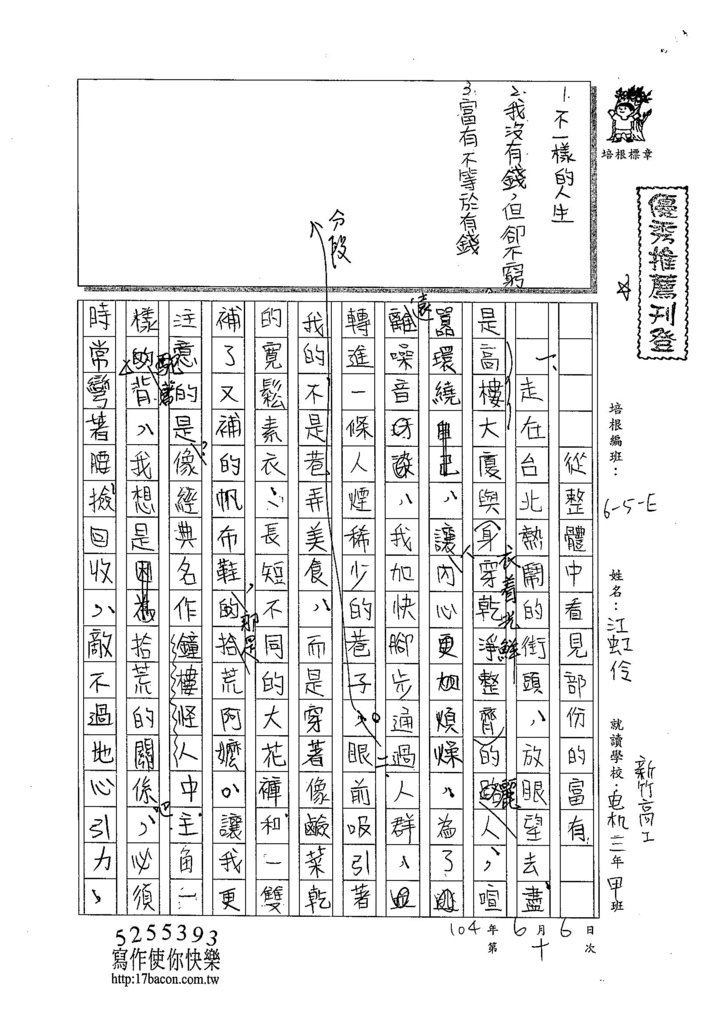 104WE410江虹伶 (1)