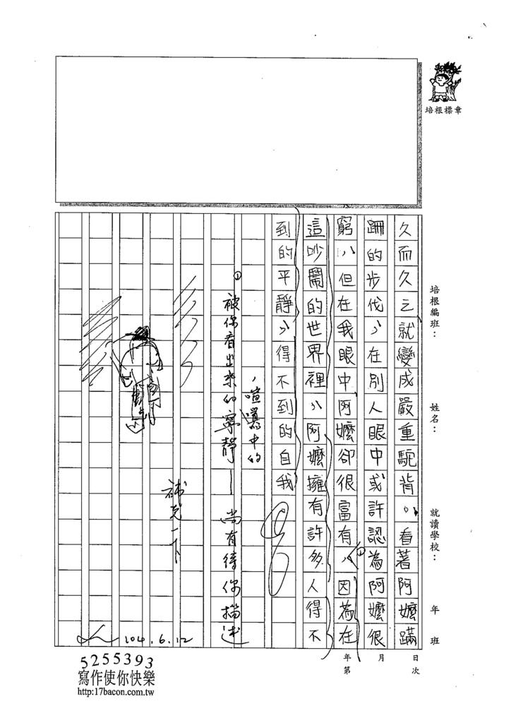 104WE410江虹伶 (2)