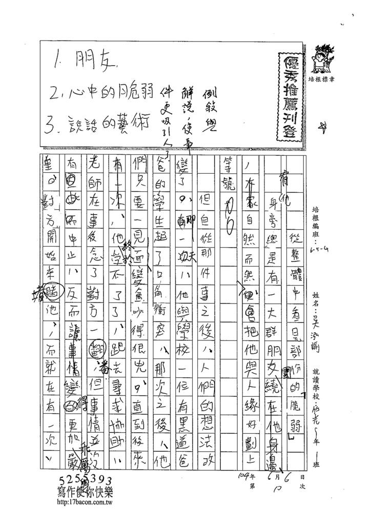 104WE410吳泓諭 (1)