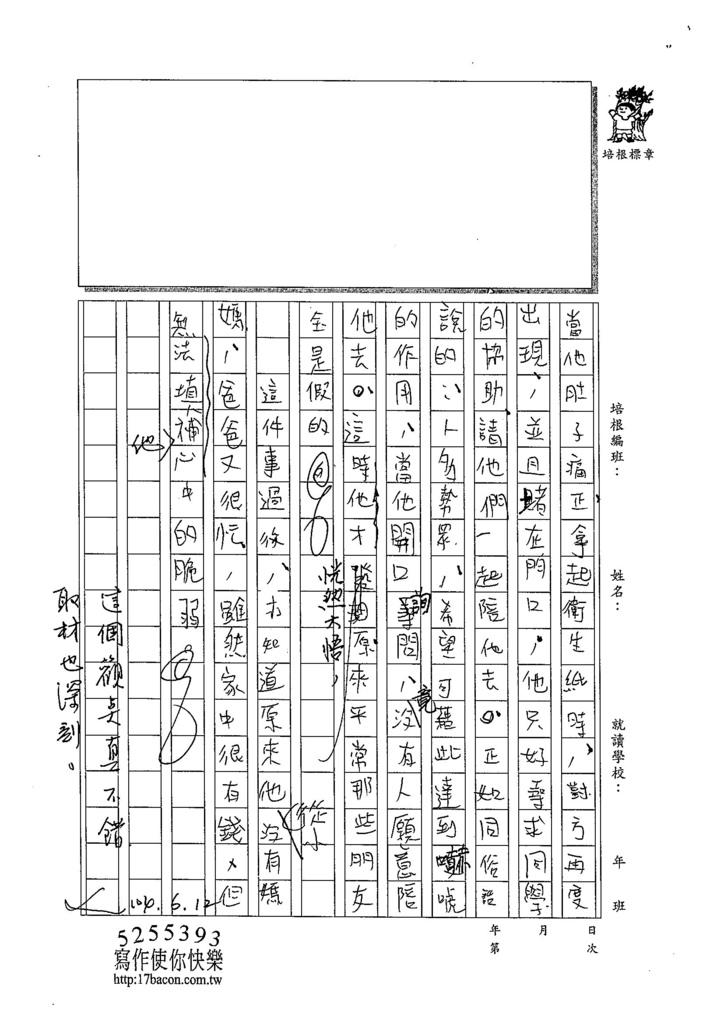 104WE410吳泓諭 (2)