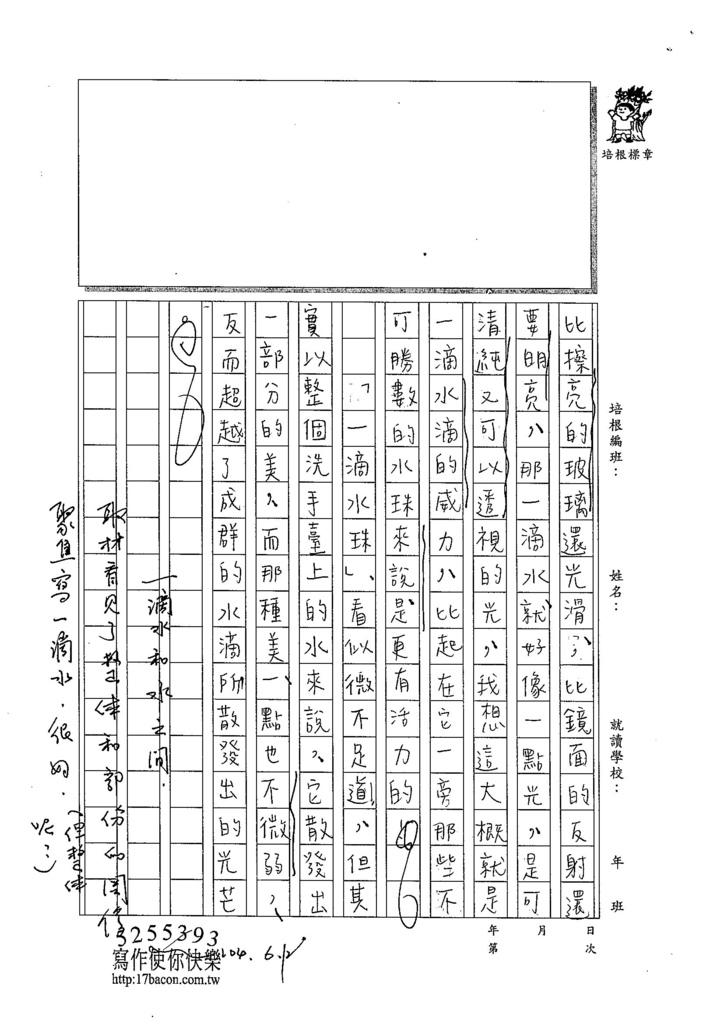 104WE410林采蓁 (2)