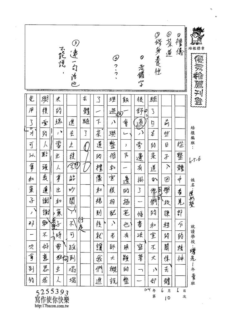104WE410陳彤縈 (1)