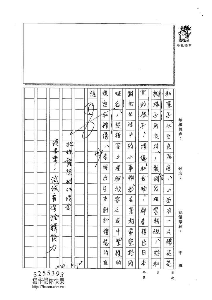 104WE410陳彤縈 (2)