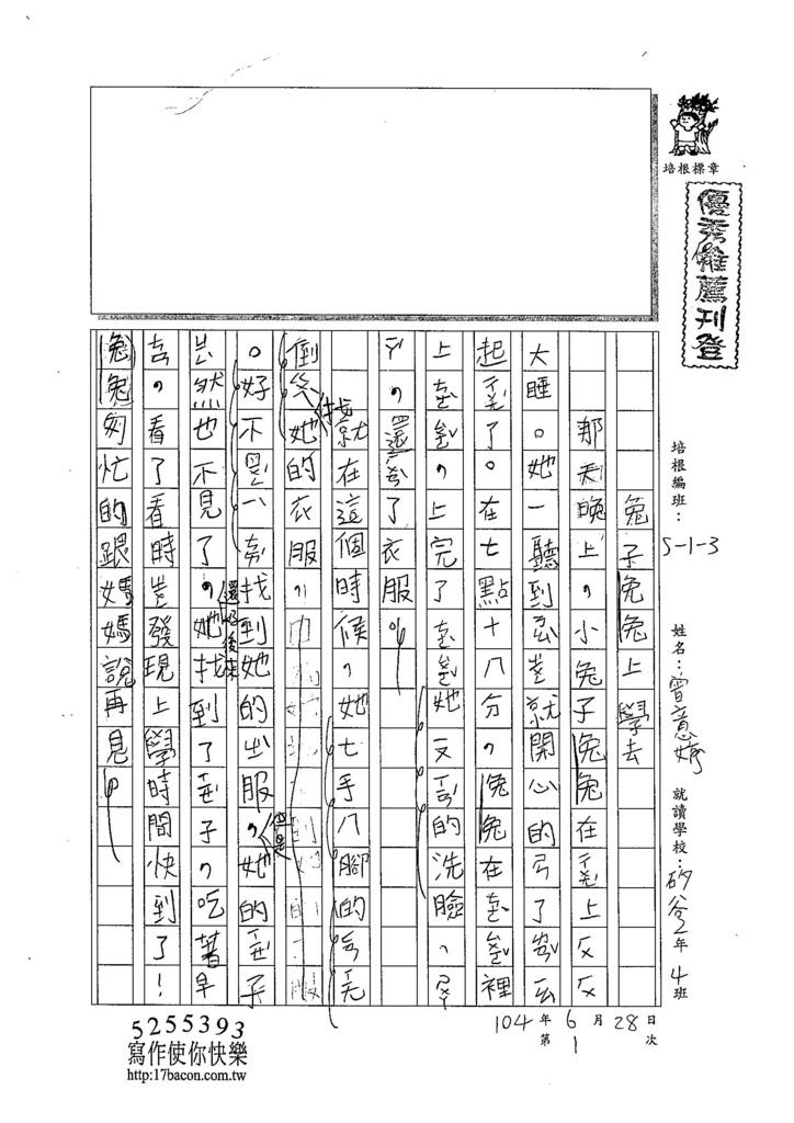 104W3101曾意婷 (1)