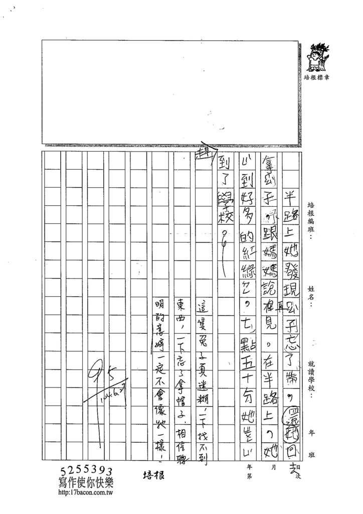 104W3101曾意婷 (2)