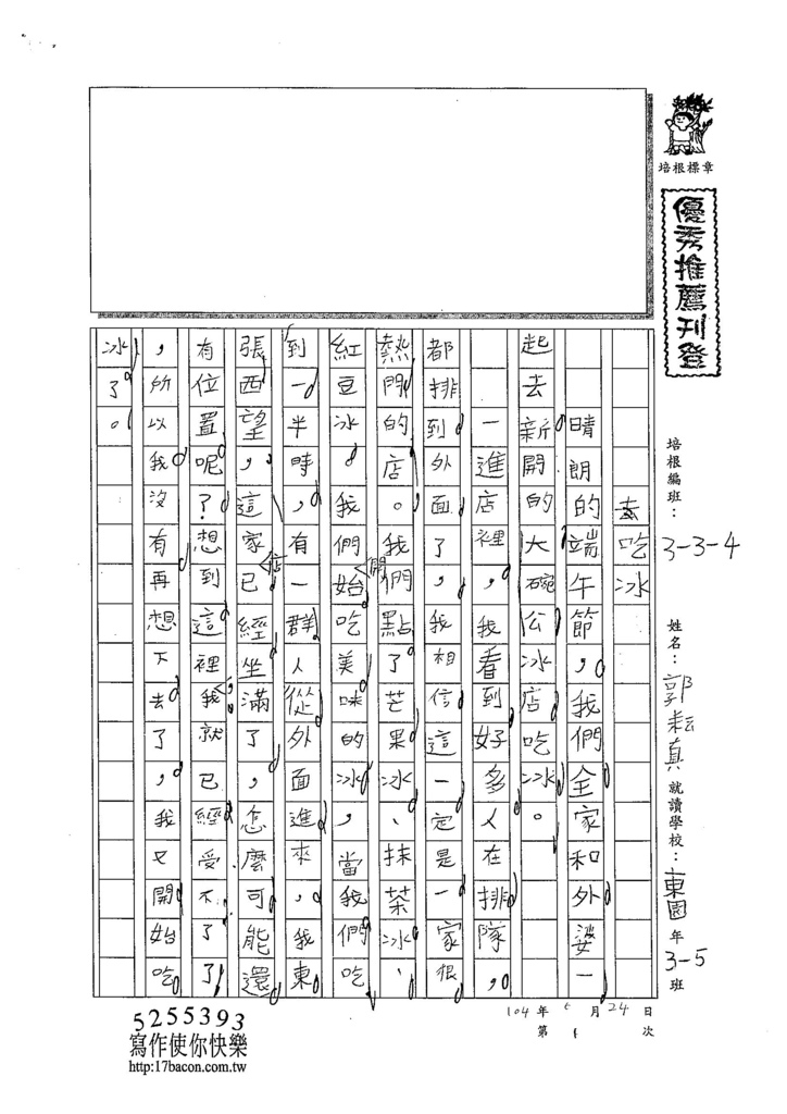 104W4101郭耘真 (1)