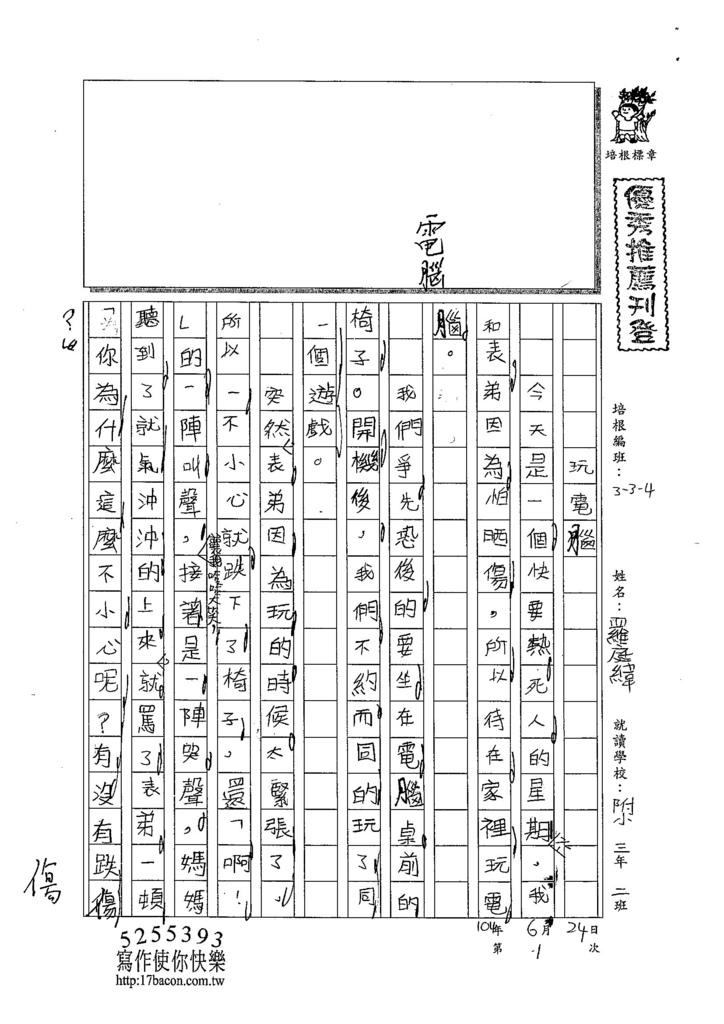 104W4101羅庭緯 (1)