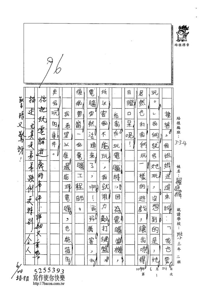 104W4101羅庭緯 (2)