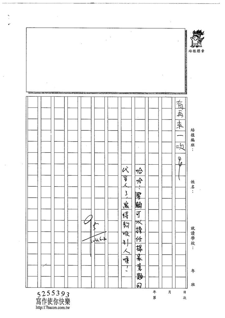 104W4101鄭聖翰 (2)