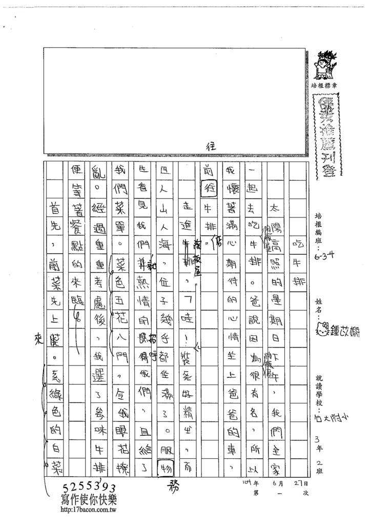 104W4101鍾苡嫺 (1)