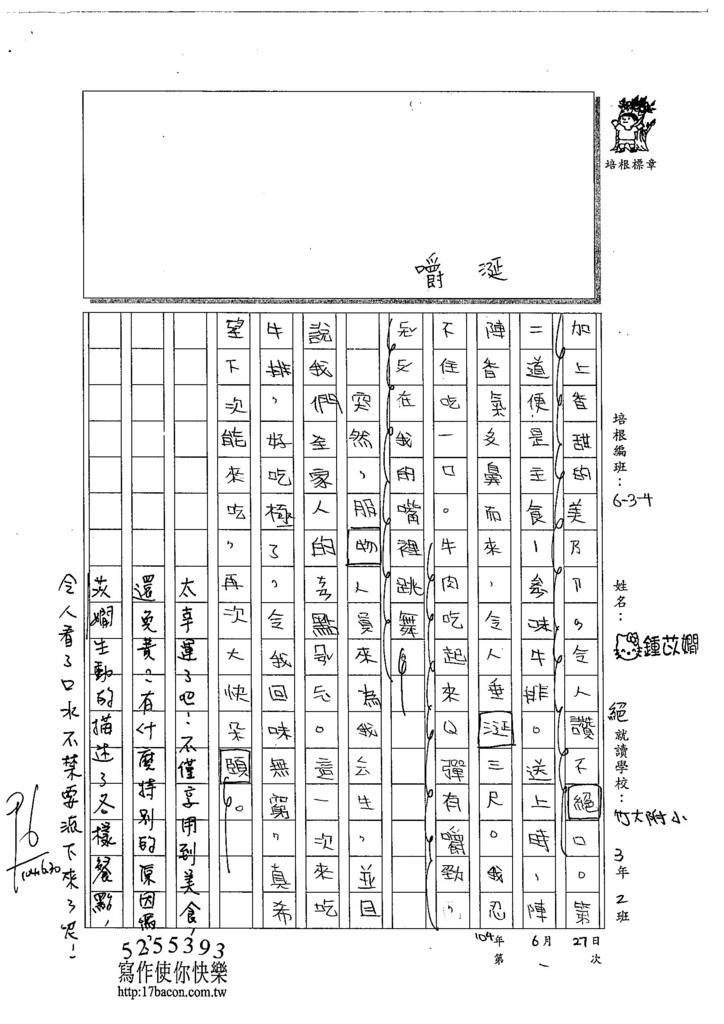 104W4101鍾苡嫺 (2)